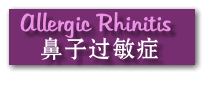 Allergic Rhinitis  鼻子过敏症